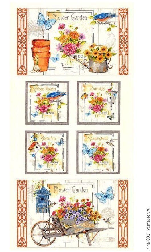 Ткани garden купить купить бифлекс в екатеринбурге ткань