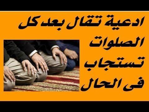 أدعية تقال بعد كل الصلوات يتقبلها الله وتستجاب فى الحال باذن الله Youtube Playbill