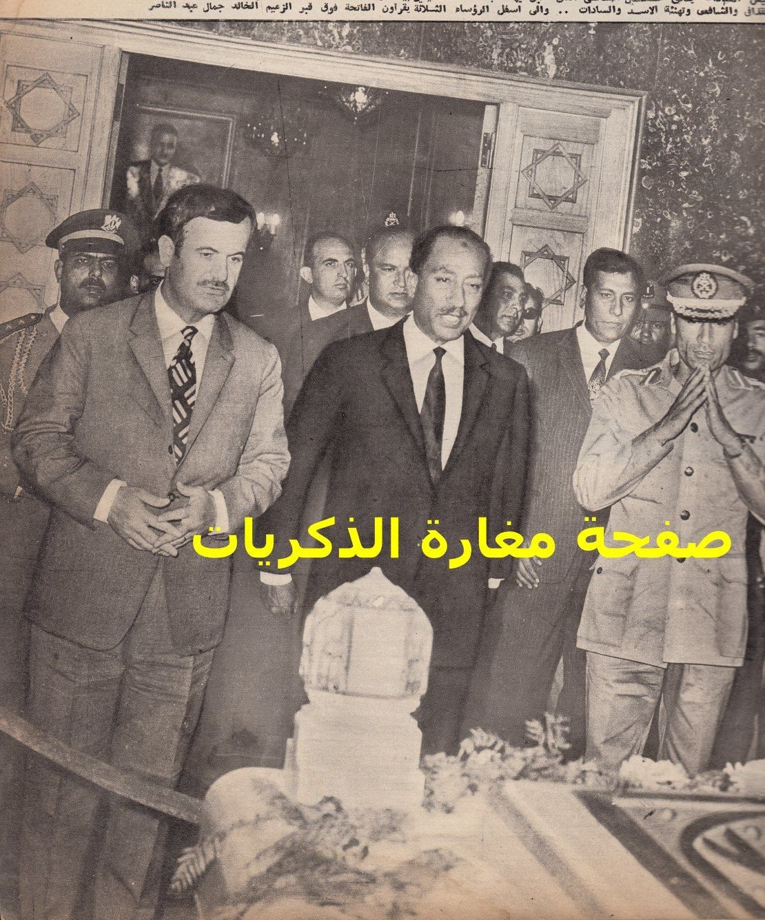 Egyptian President Anwar Sadat Egypt History Modern Egypt Egyptian History
