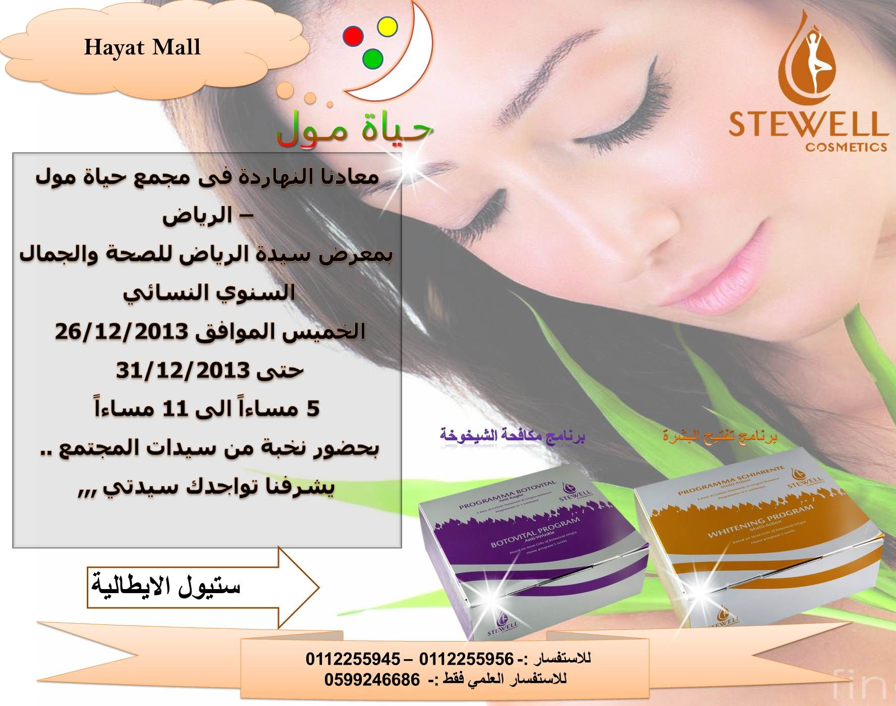 ويستمر معرض سيدة الرياض للصحة والجمال السنوي النسائي فى حياة مول الرياض حتى نهاية العام 31 12 2013 من الساعة 5 عصر ا Cosmetics Jlo Incoming Call Screenshot