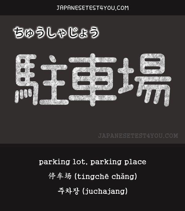 Learn JLPT N4 Vocabulary: Http://japanesetest4you.com/jlpt