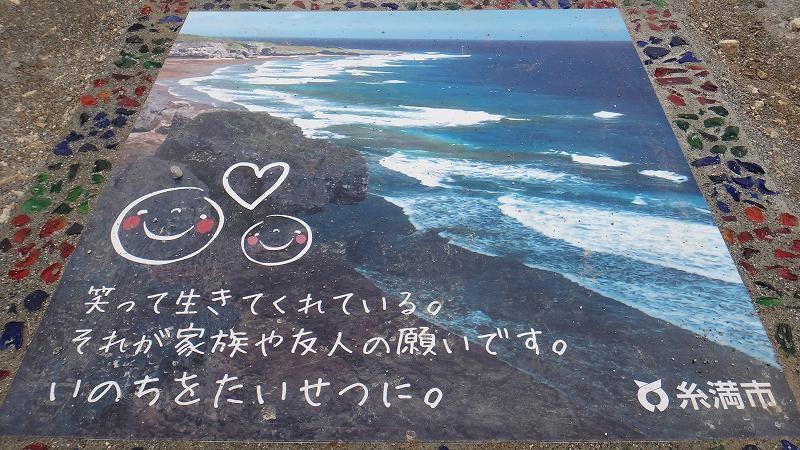 ひめゆりの塔・沖縄平和祈念資料館 | nobu.yoshiraku