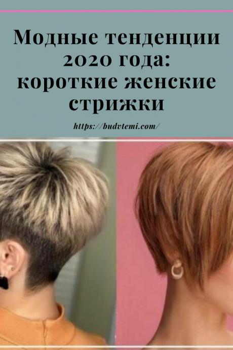 Статья женских стрижек