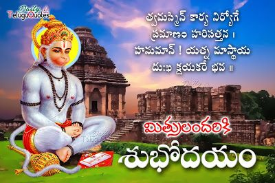 Telugu Good Morning Wishes Quotes And Greetings With Lord Hanuman