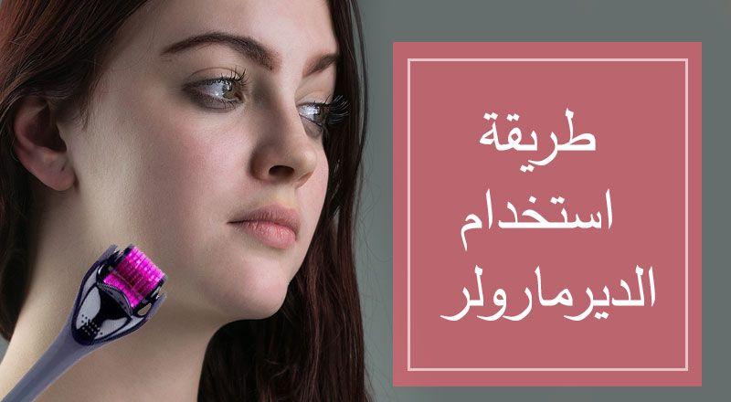 طريقة استعمال الديرما رولر Derma Roller Lipstick Beauty