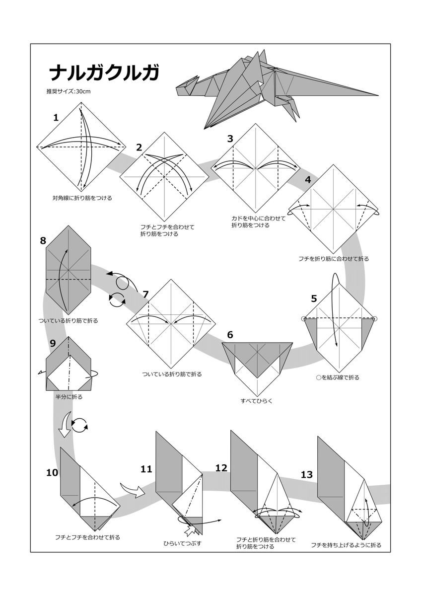 ナルガクルガ を折りました さくbは折り紙を折っている ナルガクルガ 折り紙 折り紙 面白い