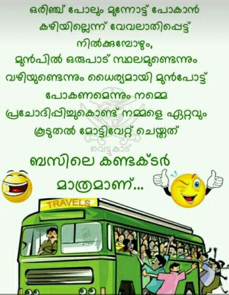 Sathyam Funny Quotes Malayalam Quotes Nostalgic Quote