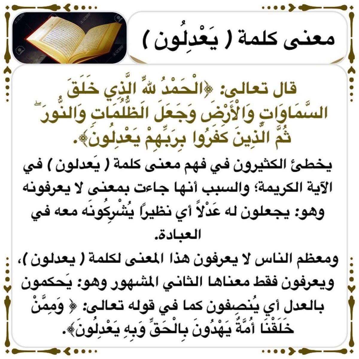 ١ الأنعام معنى يعدلون Quran Verses Holy Quran Verses