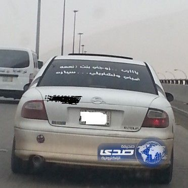 يارب زوجني بنت نعمة تحبني وتشريلي سيارة احد اخبار صحيفة صدى الإلكترونية من قسم الصور Car Humor Car Funny