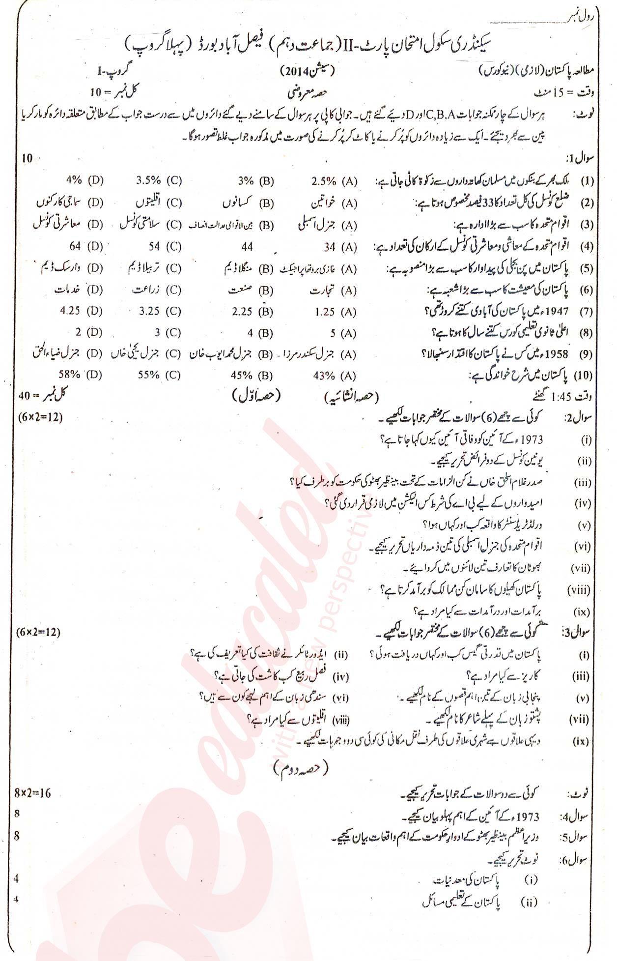Pak Studies 10th class Past Paper Group 2 BISE Faisalabad