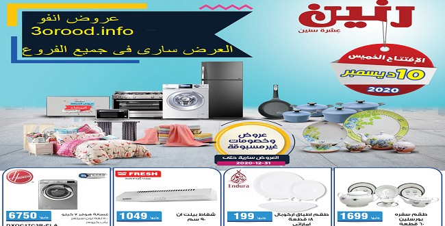 Pin By عروض نت On 3orood Info عروض نت انفو In 2020 Electronic Products Phone Shopping