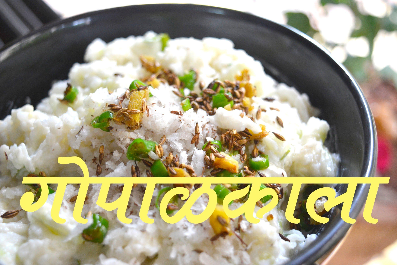 Gopalkala dahikala authentic maharashtrian food recipe being gopalkala dahikala authentic maharashtrian food recipe forumfinder Choice Image