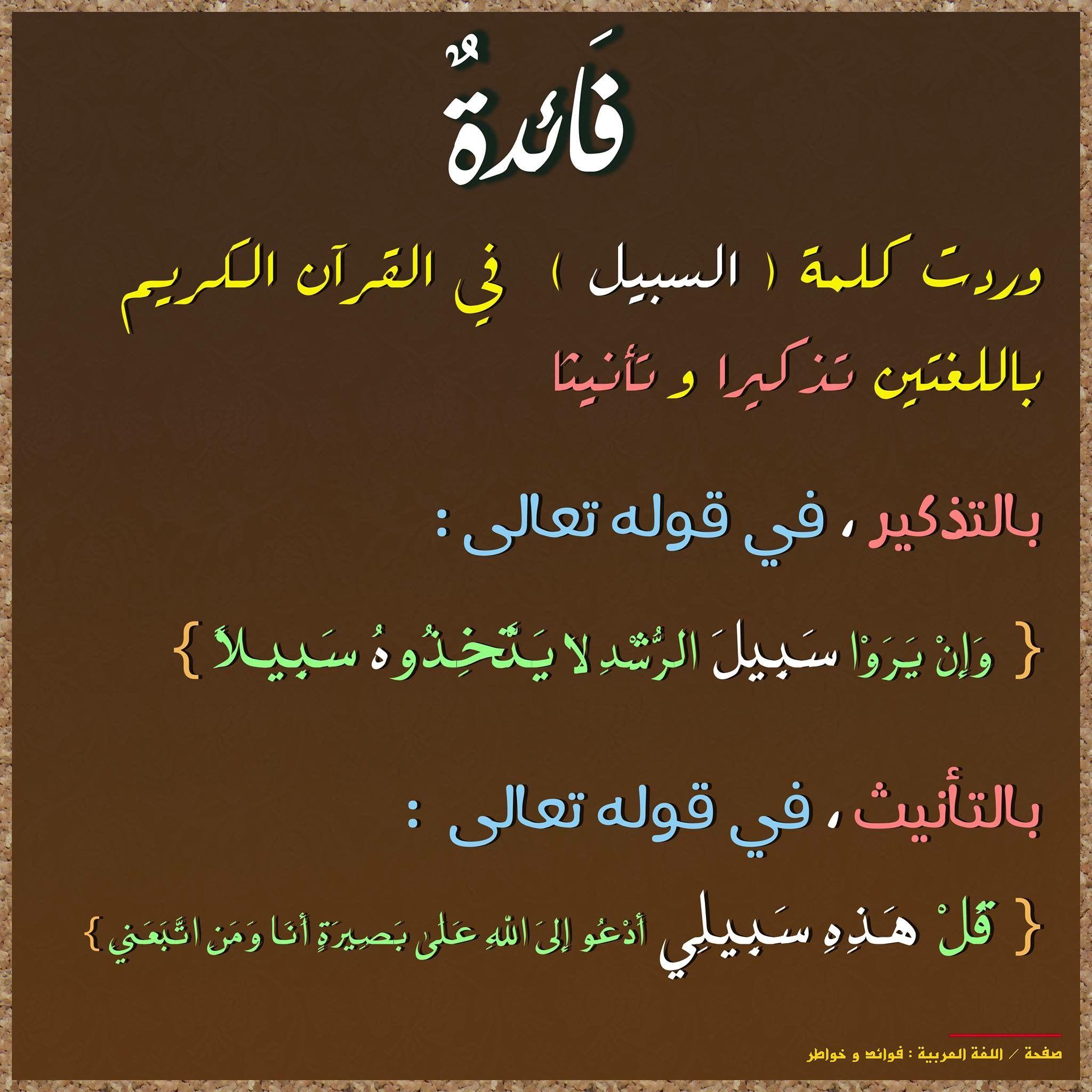 سبيل مذكر مؤنث Arabic Language Arabic Arabic Calligraphy