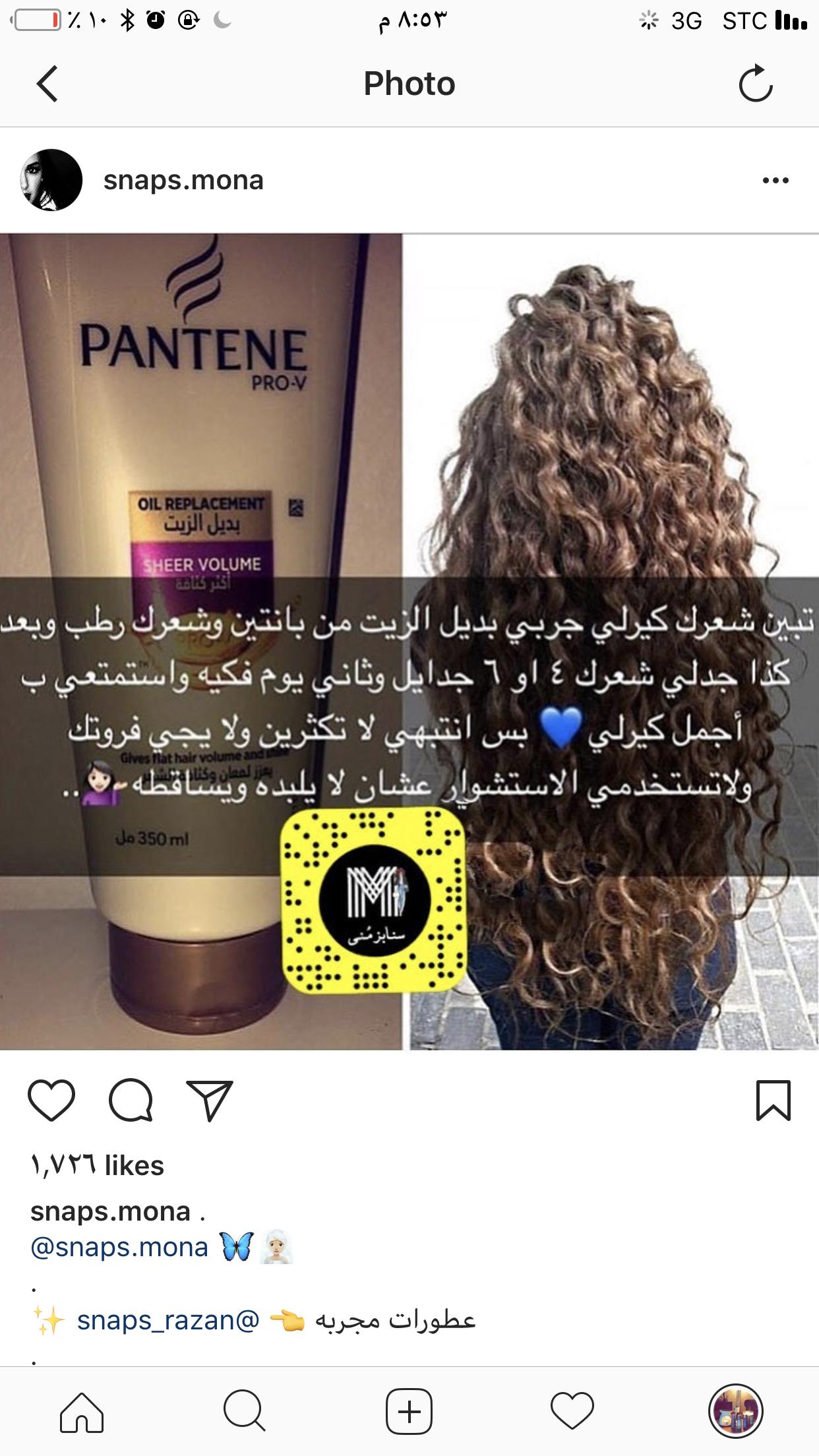 Pin By Aso Aso On الشعر Hair Care Oils Beauty Recipes Hair Hair Care Recipes
