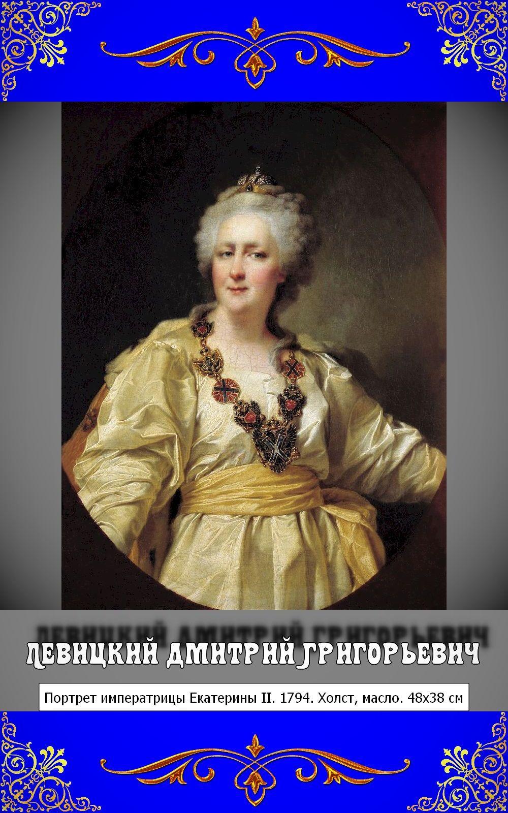 Картина русского художника Левицкий Дмитрий Григорьевич