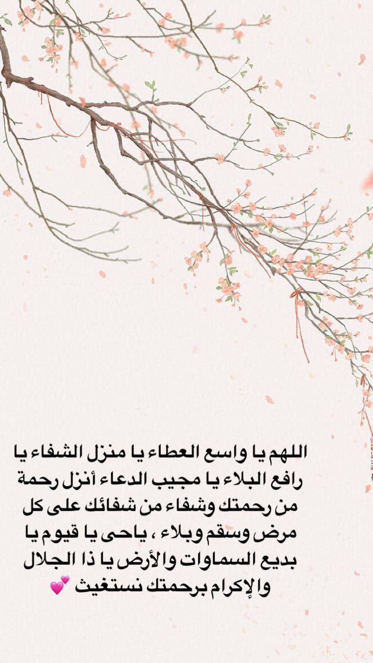 Pin By Salma On شفاء Quran Quotes Verses Quran Quotes Quran Verses