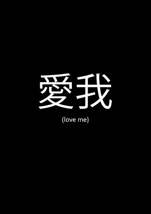 Love Me In 2020 Japanese Quotes Japanese Words Japanese Phrases