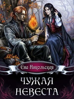 Книга чужая невеста читать онлайн. Автор: ева никольская.