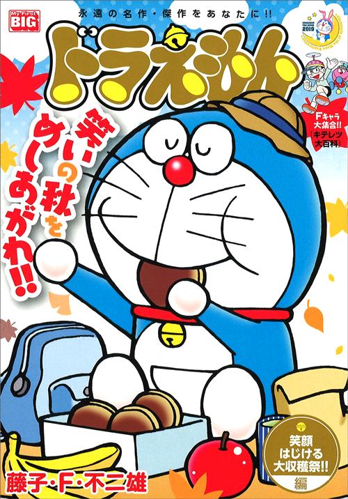 Doraemon Gambar, Produk