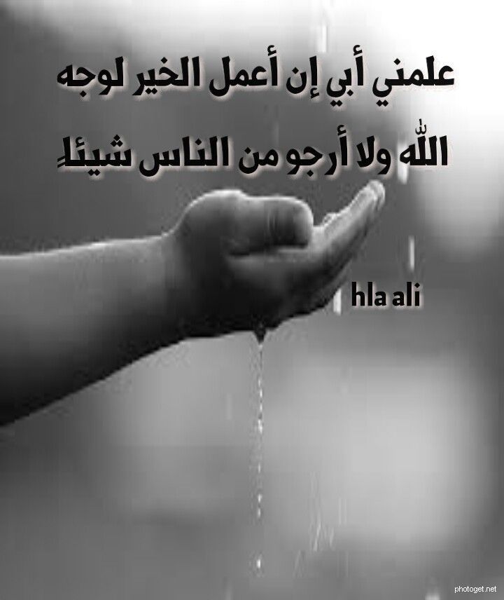 عمل الخير صور Lins Holding Hands Islam