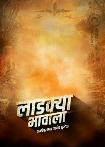 RINKU Godghate edits in 2019 | Happy birthday posters ...