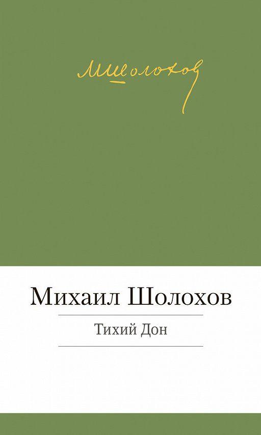 Читать книгу «Тихий Дон» онлайн полностью — Михаил Шолохов ...