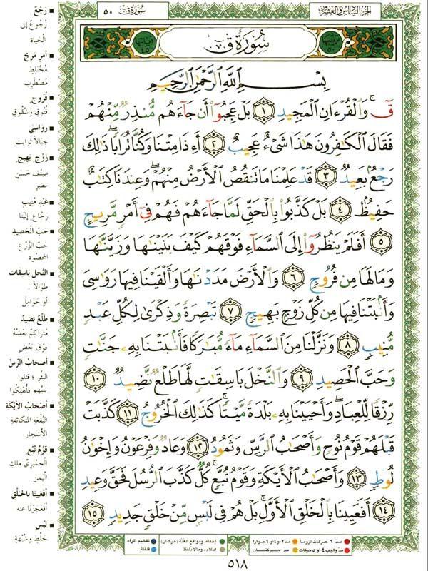 سورة ق بصوت احمد العجمي Quran Verses Verses Words