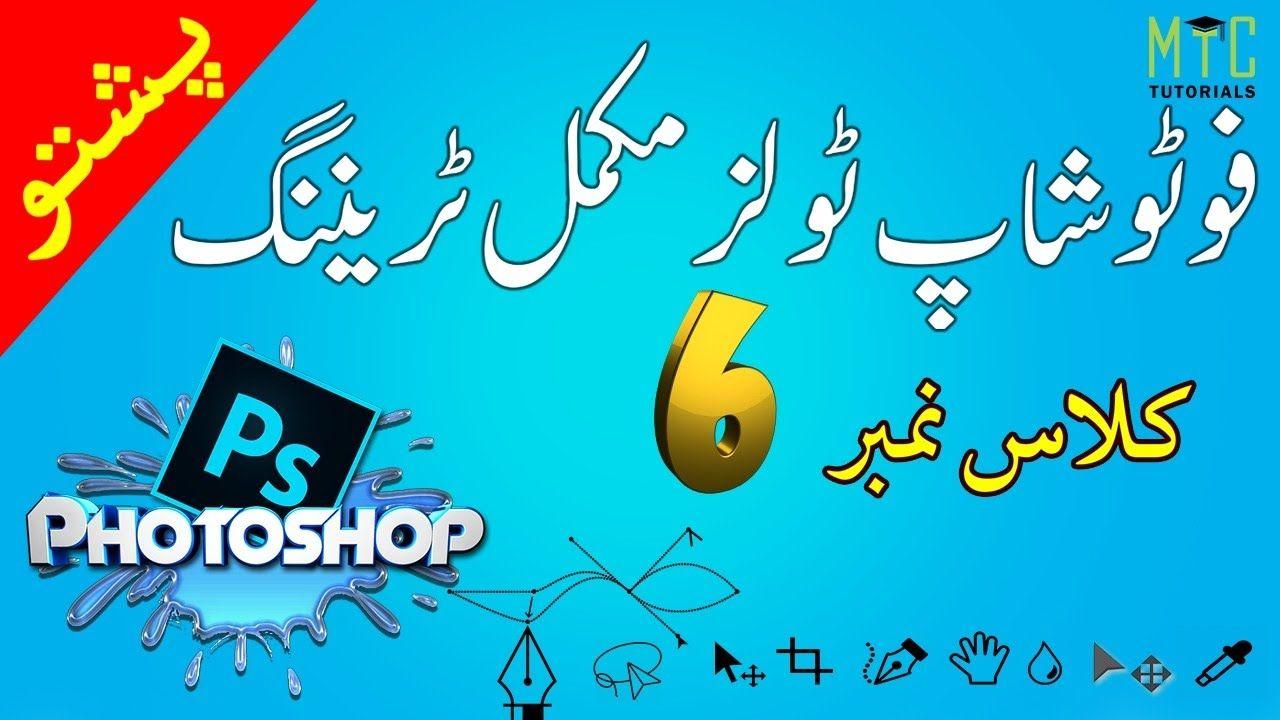 Photoshop cs tools step by step pashto tutorials for beginners photoshop cs tools step by step pashto tutorials for beginners class 6 baditri Images