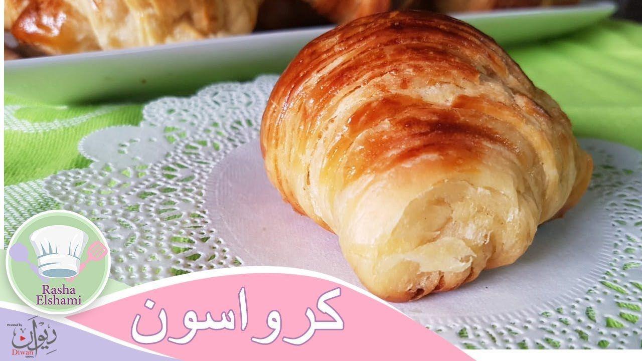كرواسون وباتيه المخابز ناجح ١٠٠ شكل وطعم حكااااية رشا الشامي Cooking Food Bread