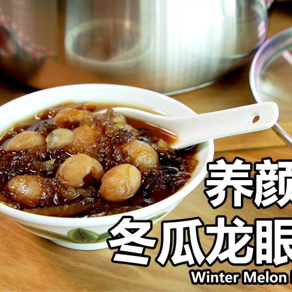 养颜三宝冬瓜龙眼糖水 Winter Melon Dried Longan with 3 Treasures Dessert #wintermelon 养颜三宝冬瓜龙眼糖水 Winter Melon Dried Longan with 3 Treasures Dessert #wintermelon 养颜三宝冬瓜龙眼糖水 Winter Melon Dried Longan with 3 Treasures Dessert #wintermelon 养颜三宝冬瓜龙眼糖水 Winter Melon Dried Longan with 3 Treasures Dessert #wintermelon