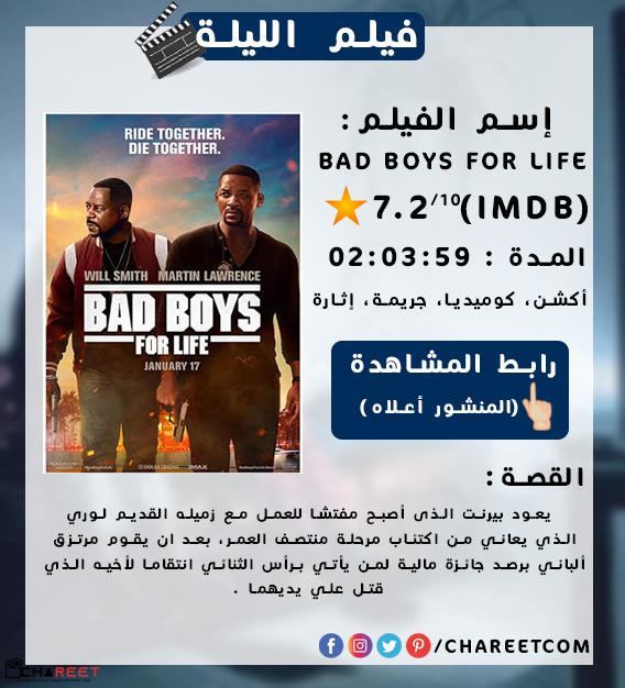 مشاهدة فيلم Bad Boys For Life 2020 مترجم اونلاين Bad Boys Facebook Cover Design Life