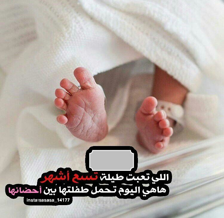 Pin By Saed On رمزيات مواليد Mom And Dad Quotes Baby Icon New Baby Products