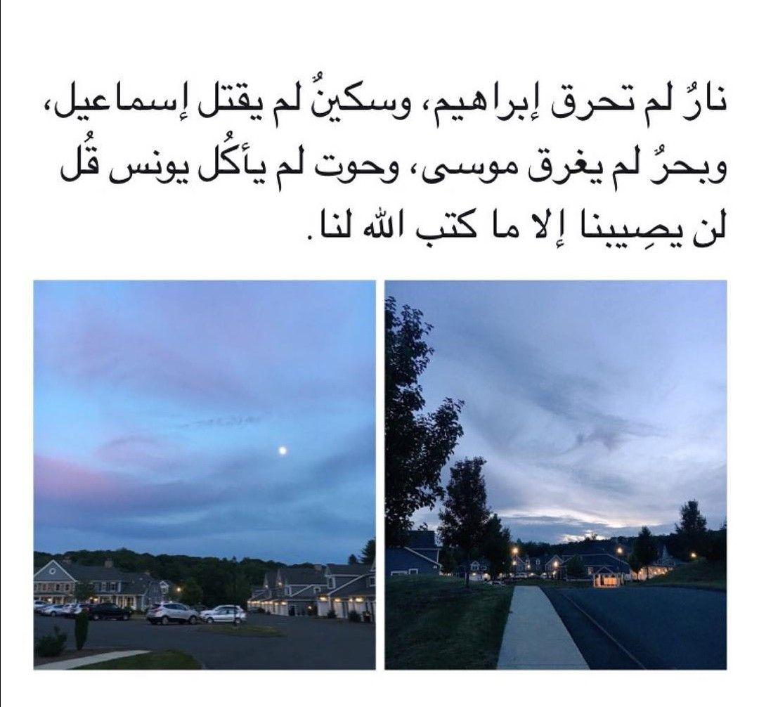 لن يصيبنا ألا ماكتب الله لنا Funny Arabic Quotes Islamic Quotes Wallpaper Arabic Quotes