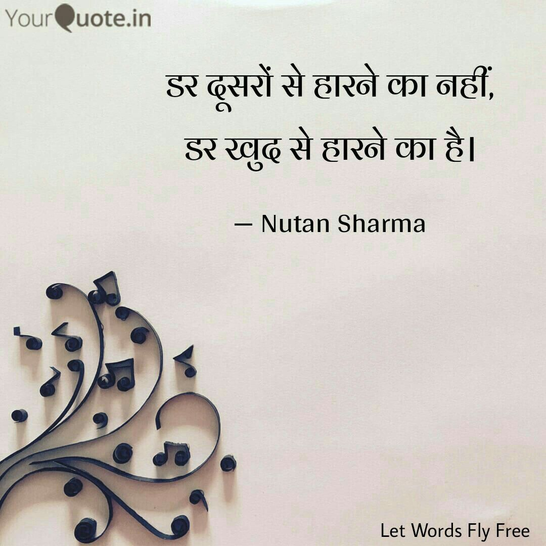 Free Quotes About Life Let Words Fly Free Quotes Hindi Motivation Win Thought Nutan
