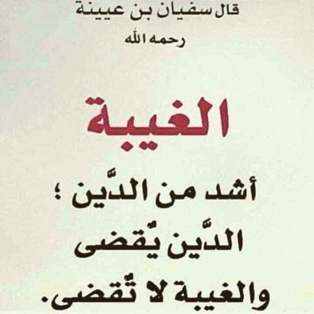 الغيبه Quran Verses Words Verses