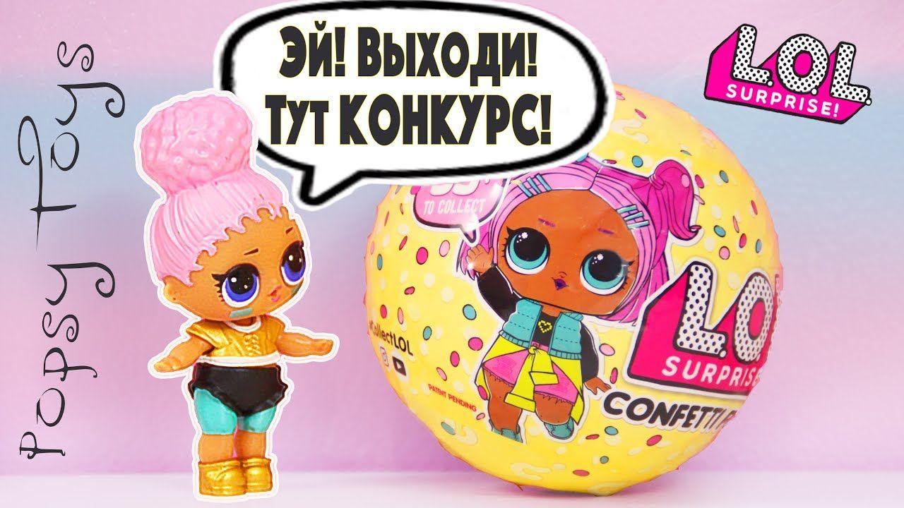 #КУКЛЫ ЛОЛ 3 СЕРИЯ КОНФЕТТИ ПОП КОНКУРС И ИТОГИ НОВАЯ ...