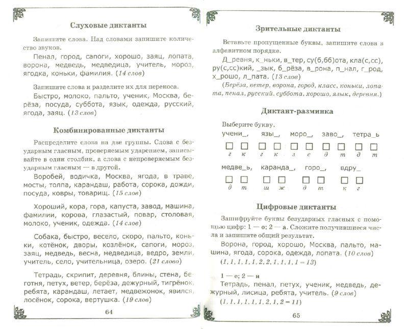 Русский язык 2 класс канакина диктанты