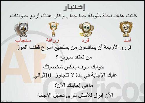 فوازير وحلها بالصور 2019 أصعب ألغاز صعبة مضحكة جدا ملهاش حل للأذكياء فقط 2020 فوازير وأجوبتها دينية ورياضية للأطفال In 2020 Funny Words Funny Dude Funny Arabic Quotes