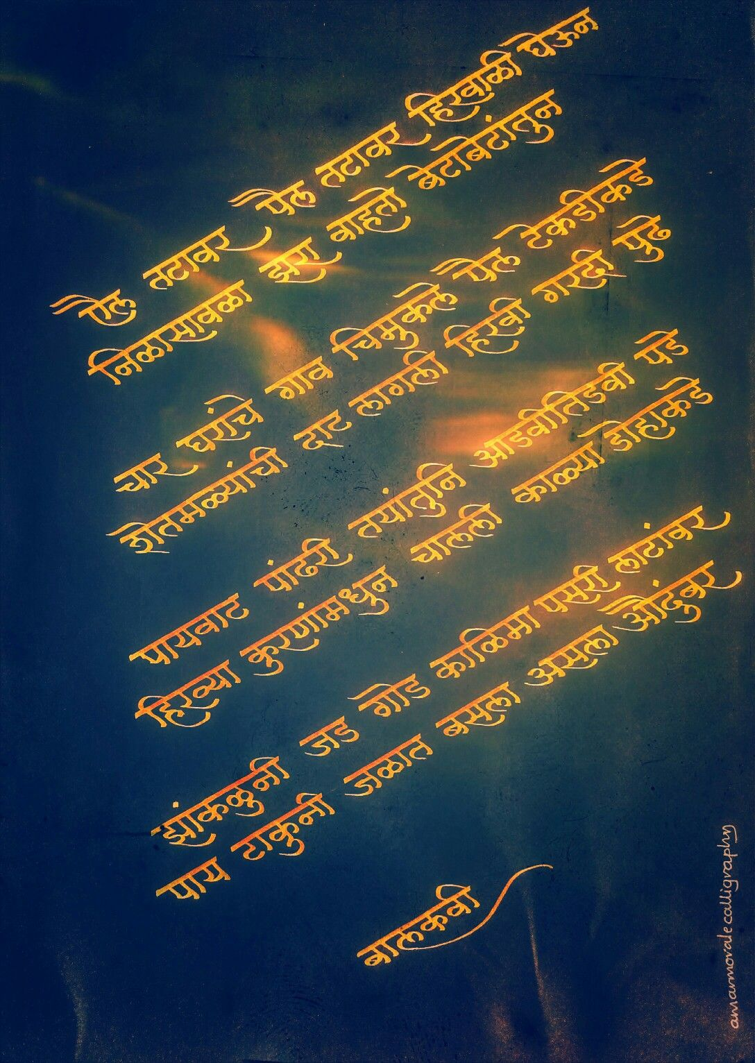 ऐल तटावर _ बालकवी Calligraphy by Amar Morale (With images