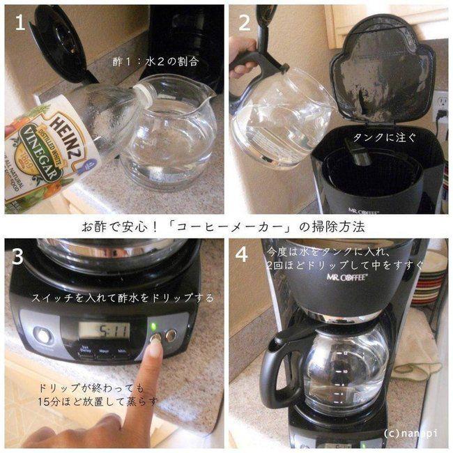コーヒーメーカー内部の水垢掃除は 酢1 水2の割合で薄めた酢水をタンクに入れて ドリップのスイッチを入れ ればok 酢水のドリップが終わったら15分ほど放置して蒸らして すすぎは水で2回ドリップ これで内側ピカピカ コーヒーメーカー 水垢 掃除 生活