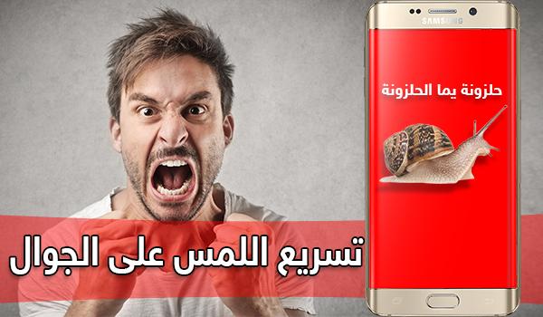 تسريع اللمس على الجوال وحل مشكلة اللمس على شاشة جوالات الاندرويد Screen Repair Touch Screen Phone