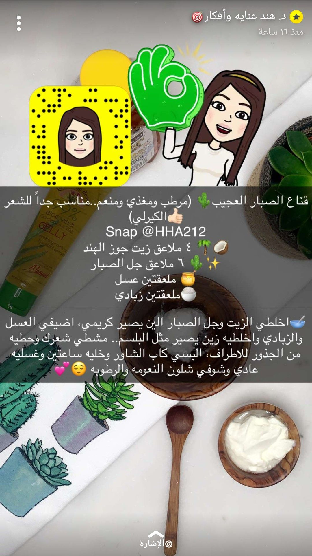 Pin By وهم On د هند عنايه وأفكار Skin Care Women Hair Care Recipes Beauty Skin Care Routine