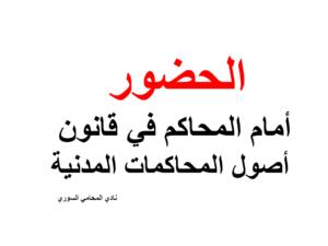 الحضور أمام المحاكم في قانون أصول المحاكمات المدنية نادي المحامي السوري Arabic Calligraphy Calligraphy