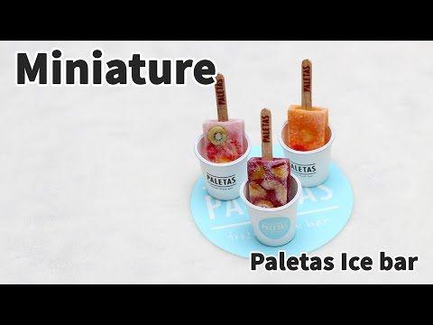 미니어쳐 컵 아이스바(paletas) - Miniature - YouTube