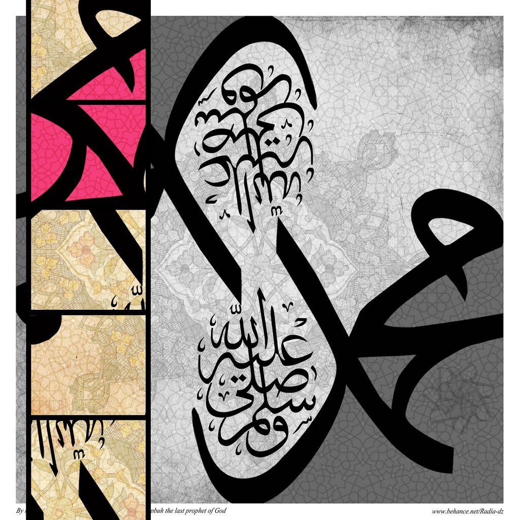 Muhammed pbu | Calligraphy الخط العربي ❤️Hat | Islamic art