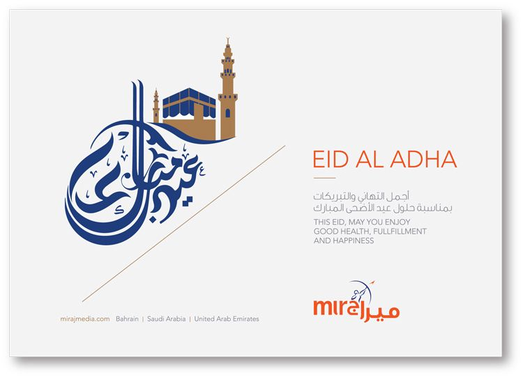 Eid Mubarak to all our friends,clients and customers who are one & the same  #miraj #dubai #AbuDhabi #KSA #Bahra… | Eid greetings, Eid mubarak greetings,  Eid al adha