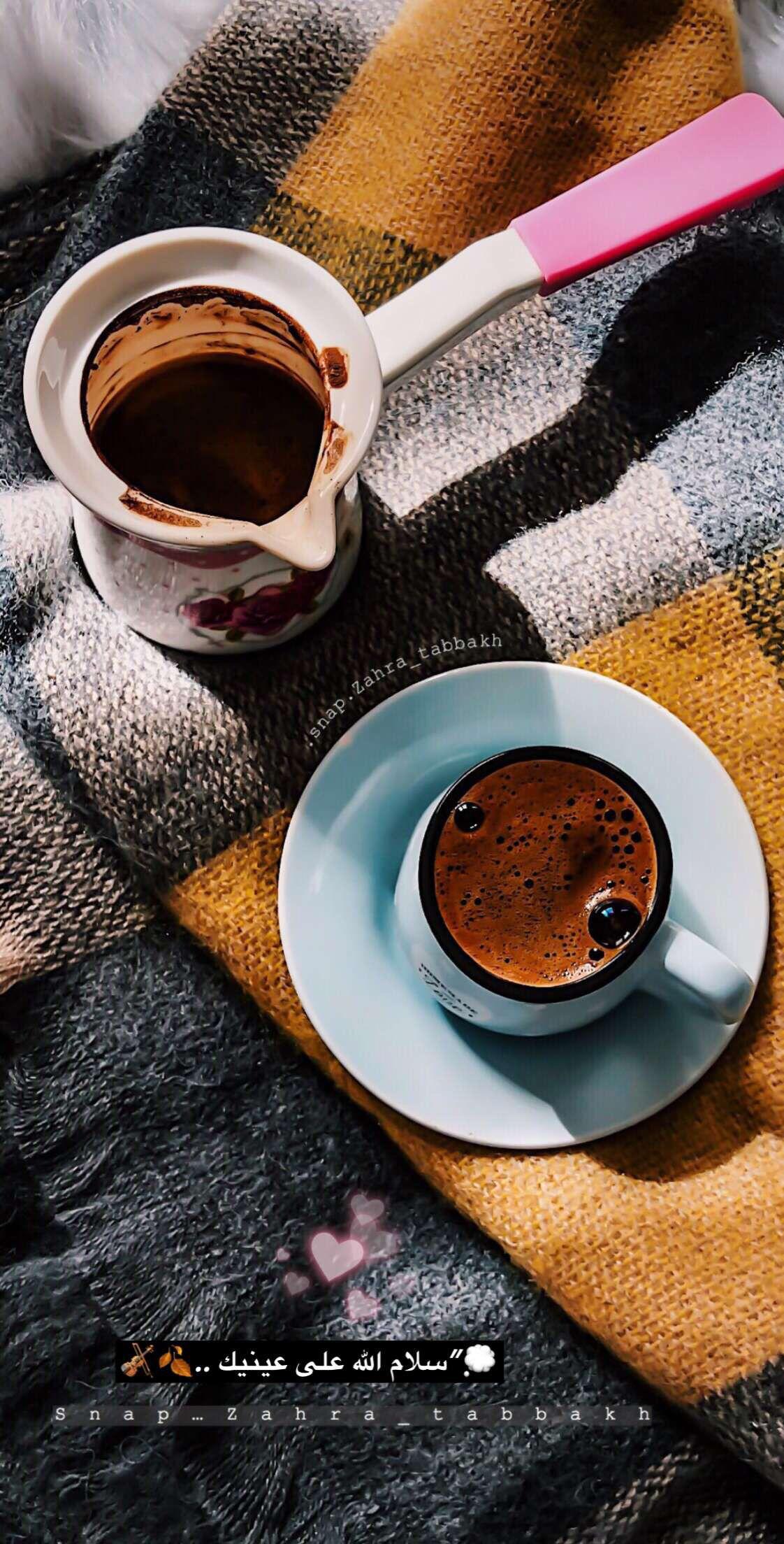 Pin By Ghadah Osrah On Love Words Turkish Coffee Recipe Coffee Addict Coffee Recipes