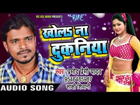 bhojpuri video full hd mp3 gana