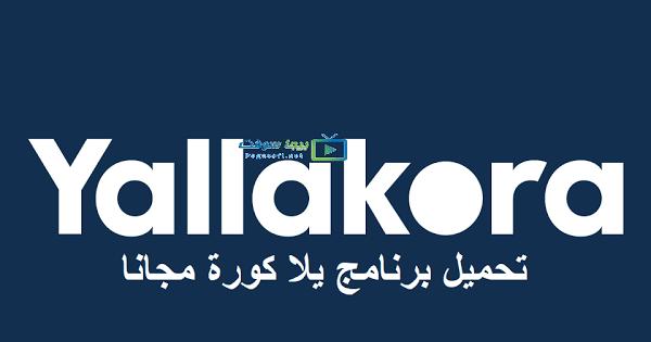 حمل الأن برنامج يلا كورة 2020 Yallakora لجميع أجهزة الموبايل الاندرويد والايفون مجانا برابط مباشر اخر اصدار Allianz Logo Logos Allianz