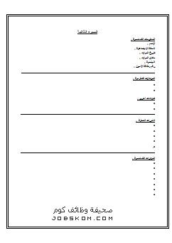 نموذج سيرة ذاتية وورد مختصرة Doc عربي وانجليزي Free Cv Template Word Free Resume Template Word Cv Template Free